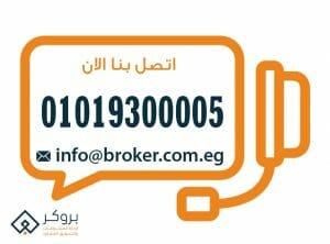اتصل بخدمة مبيعات مشروع ابراج الصفوة